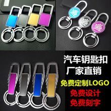 腰掛激光鑰匙扣迷金屬車鑰匙扣彩色金屬不銹鋼 汽車廣告鑰匙扣