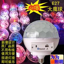 蓝牙灯泡 LED蓝牙音响灯 智能RGB遥控音箱音乐节能球泡灯