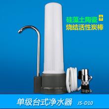 家用台式净水机陶瓷烧结炭复合除菌净味直饮水机便携式龙头净水器