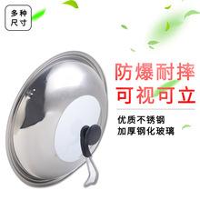 爆款推薦不銹鋼通用炒鍋蓋 無磁加厚可視鋼化玻璃蓋 可立透明鍋蓋