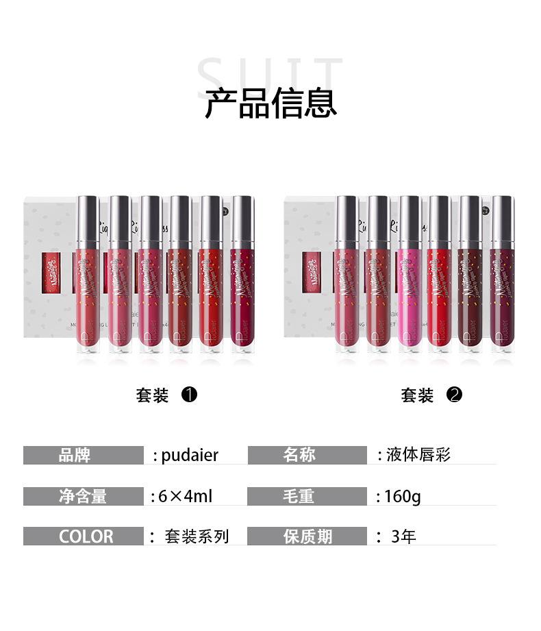 Pudaier Liquid Lip Gloss Lightweight Fully Long Lasting Waterproof Lipstick Set