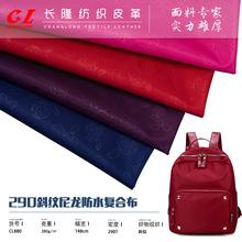 廠家直銷提花尼龍玫瑰牛津布手袋雙肩包書包背包箱包面料