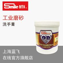 斯麦尔工业磨砂洗手膏 黑手工人专用洗手膏 颗粒去油污 便携装