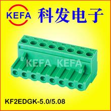 廠家現貨直銷  插拔式接線端子  KF2EDGK-5.08 CE UL認證