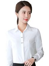 白色襯衫女商務白領春秋韓版時尚V領襯衣氣質長袖上衣OL職業工裝