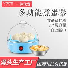 新款yoice/优益 Y-ZDQ1多功能单层煮蛋器自动断电 迷你蒸蛋器批发