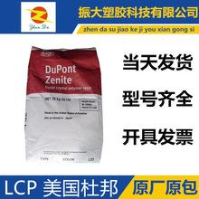 LCP加40%玻纖增強 7140X 阻燃V0 塑料原料