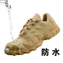 户外登山鞋军靴战术防水作训靴徒步鞋低帮运动鞋男军靴春夏跨境