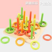 儿童益智玩具套圈套环幼儿园节目活动套圈圈游戏木质宝宝投掷套圈