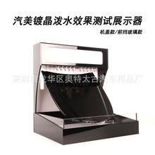 汽美鍍晶產品潑水效果測試展示機 潑水機 玻璃鍍膜驅水測試器
