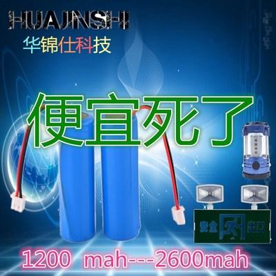 18650锂电池加板出线2600mah充电锂电池3.7V蓝牙音箱应急灯电池
