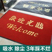 欢迎光临门垫迎宾地毯踩脚垫进门防滑地垫大门口定制商用吸水