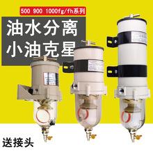 柴油油水分離器J6P重卡工程500FG濾清器總成貨車改加裝