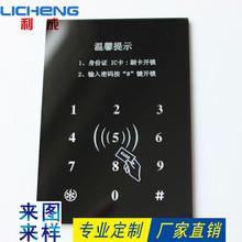 亚克力触摸面板 智能家用触摸面板 专业CNC切割加工 加硬亚克力