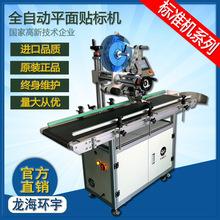 贴标机 全自动不干胶贴标签机 不干胶贴膜机 不干胶贴纸机 热销