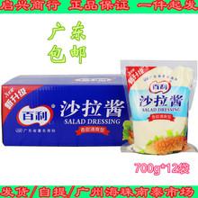 百利 沙拉醬香甜清爽型700g*12袋 水果蔬菜漢堡三明治手抓餅醬料