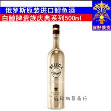 进口俄罗斯白鲸伏特加 高档鲟鱼酒 洋酒烈酒白酒吧 BELUGA VODKA