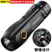厂家直销 P70强光手电筒LED超亮远射5000充电便携小家用户外
