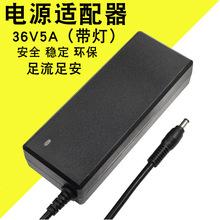 厂家直销 36V5A电源适配器 36V5A桌面式电源 180W大功?#36866;?#37197;器