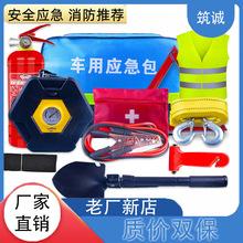 汽車用應急工具包 帶3c認證組合套裝 多功能車載滅火器小型救援包