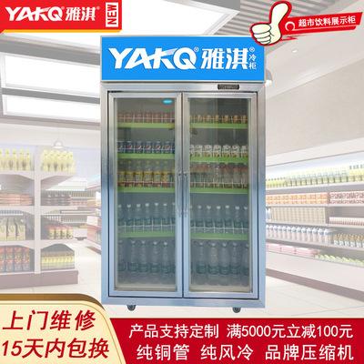 双门饮料冰柜 风冷立式雅淇新款铝合金啤酒冷藏柜水果保鲜展示柜