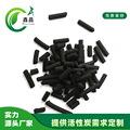 柱状活性炭 煤质木质活性炭 吸附vocs空气净化污水处理活性炭