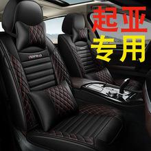 起亚智跑狮跑福瑞迪K3K5K4专用全包座套K2KX5千里马四季汽车坐垫