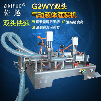 G2WY气动液体双头灌装机 全气动防爆型灌装机 自动液体双头灌装机