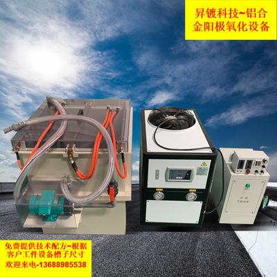 供应压铸铝阳极氧化表面处理设备