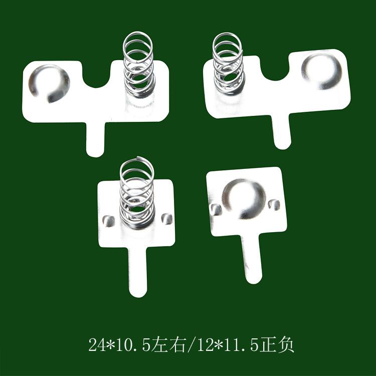 工厂生产CR2032弹片电池电源 锰钢金属弹片正负极导电片
