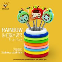 創意百貨RB118環保彩虹水果叉套裝 可愛不銹鋼二齒簽 禮品贈品