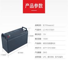 松下蓄电池LC-P12100ST 12V100AH太阳能蓄电池 UPS电池Panasonic