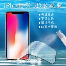 適用iphoneX/XS/XSmax水凝膜iphone系列保護膜全屏正品水凝膜防爆