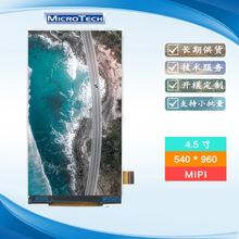 生產5寸TFT液晶屏 IPS LCD 720*1280高清 MIPI接口 配電容觸摸屏