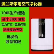 澳蘭斯 家用空氣凈化器 負離子發生器除煙除塵 微商禮品 代理加盟