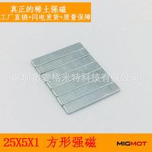 25*5*1磁铁N45H方形磁铁方块磁铁25x5x1钕铁硼强磁钕铁硼方块强磁