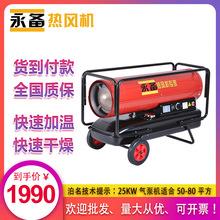 永備柴油熱風機DH30/50/60養殖暖風爐 DHC40靜音油泵節能烘干除濕
