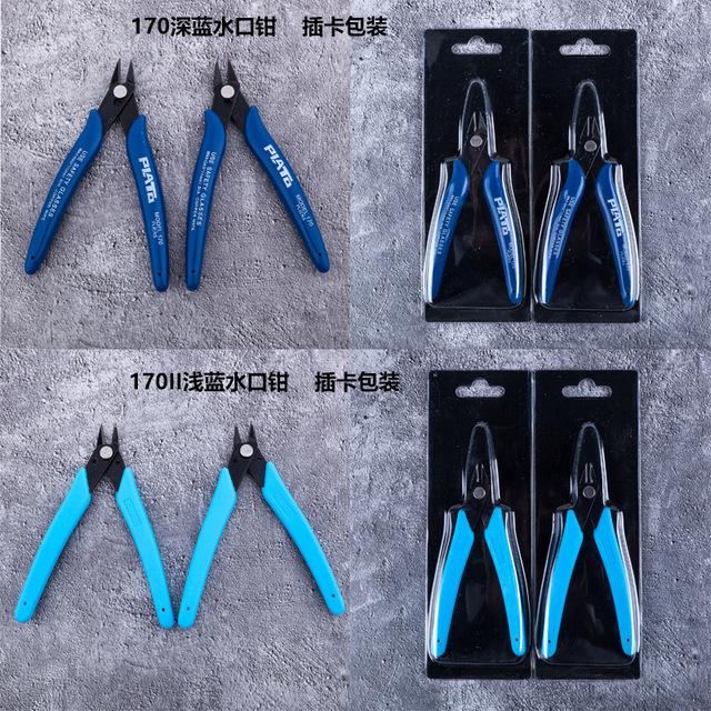 PLATO170 高达模型剪钳 斜口钳 水口剪子 剪刀 指甲刀