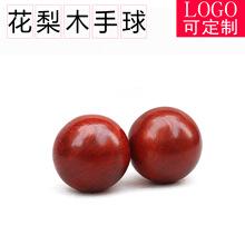 越南紅木緬甸花梨木大果紫檀手把件手球木質紅木手球轉握球把玩球