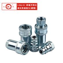 廠家供應LSQ-S1 兩端開閉式液壓快速接頭 碳鋼