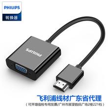 飞利浦HDMI转VGA线转换器带音频SWR1620机顶盒连接投影显示器线