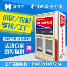 單門雙出水自動售水機 農村社區 小區售水機 刷卡投幣售水機