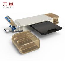 元基USB 3.0 读卡器 SD card reader 多功能读卡器 迷你三合一