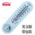 厂家直销DY英文大棚疫苗养殖温湿度计家用室内挂式温湿度计温度计