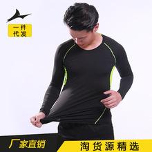热销速干运动紧身衣长袖男足球训练打底衫跑步瑜伽服透气健身衣