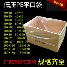 紙箱內膜袋PE低壓平口袋防潮防塵透明包裝袋大號一次性塑料薄膜袋