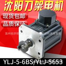 沈阳CAK6163CAK63135 170-4刀架电机力矩三相异步电动机YLJ563-6