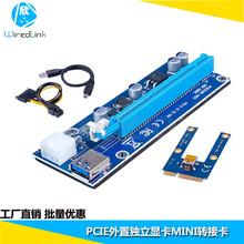 pcie笔记本外置外接PCI-E独立显卡Mini 10p扩展卡16X转接卡扩展坞