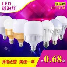 水平面廠家直銷 led燈泡e27 高富帥球泡燈 節能燈 led球泡燈