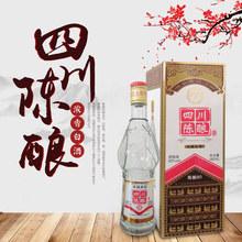 四川陳釀濃香型白酒42度高粱小麥酒廠家酒水批發貼牌加工陳年老酒